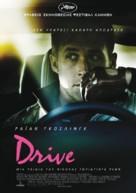 Drive - Greek Movie Poster (xs thumbnail)