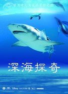 OceanWorld 3D - Chinese Movie Poster (xs thumbnail)
