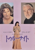First Knight - Japanese Movie Poster (xs thumbnail)