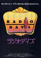 Radio Days - Japanese Movie Poster (xs thumbnail)
