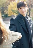 """""""Naeil Geudaewa"""" - South Korean Movie Poster (xs thumbnail)"""