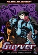 """Kyôshoku sôkô Guyver"" - DVD movie cover (xs thumbnail)"