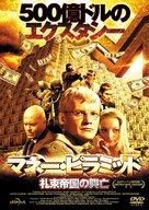 PiraMMMida - Japanese Movie Cover (xs thumbnail)
