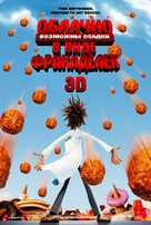 Cloudy with a Chance of Meatballs - Russian Movie Poster (xs thumbnail)