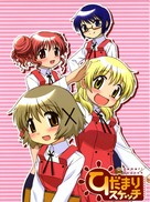 """Hidamari Sketch"" - Japanese Movie Poster (xs thumbnail)"