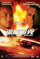 Wake Of Death - Hong Kong Movie Poster (xs thumbnail)