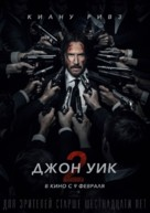John Wick: Chapter Two - Russian Movie Poster (xs thumbnail)
