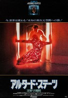Altered States - Japanese Movie Poster (xs thumbnail)