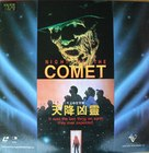 Night of the Comet - Japanese Movie Cover (xs thumbnail)