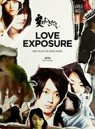 Ai no mukidashi - German Movie Cover (xs thumbnail)