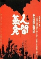 Ningen Johatsu - Japanese Movie Poster (xs thumbnail)