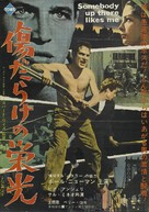 Somebody Up There Likes Me - Japanese Theatrical poster (xs thumbnail)