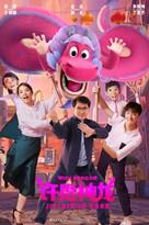 Wish Dragon - Chinese Movie Poster (xs thumbnail)