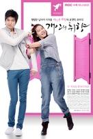"""""""Gae-in-eui chwi-hyang"""" - South Korean Movie Poster (xs thumbnail)"""
