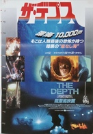 The Rift - Japanese Movie Poster (xs thumbnail)