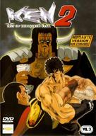 """Hokuto no Ken 2"" - French Movie Cover (xs thumbnail)"