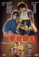Future Cops - Hong Kong Movie Cover (xs thumbnail)