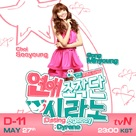 """Dating Agency: Cyrano"" - South Korean Movie Poster (xs thumbnail)"