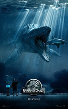 Jurassic World - Japanese Movie Poster (xs thumbnail)