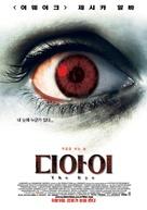 The Eye - South Korean Movie Poster (xs thumbnail)