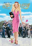 Legally Blonde - South Korean Movie Poster (xs thumbnail)