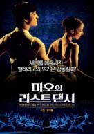 Mao's Last Dancer - South Korean Movie Poster (xs thumbnail)
