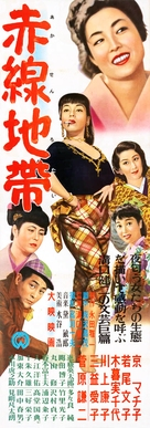 Akasen chitai - Japanese Movie Poster (xs thumbnail)