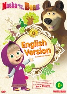 """Masha and the Bear"" - Russian DVD cover (xs thumbnail)"