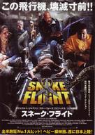 Snakes on a Plane - Japanese poster (xs thumbnail)