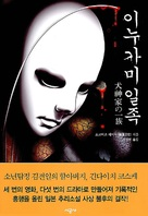 Inugamike no ichizoku - South Korean DVD cover (xs thumbnail)