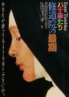Entre tinieblas - Japanese Movie Poster (xs thumbnail)