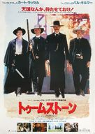 Tombstone - Japanese Movie Poster (xs thumbnail)
