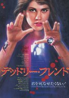 Deadly Friend - Japanese Movie Poster (xs thumbnail)