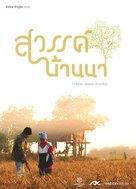 Agrarian Utopia - Thai Movie Cover (xs thumbnail)