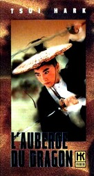 Dragon Inn - French VHS cover (xs thumbnail)