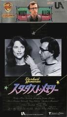 Stardust Memories - Japanese Movie Poster (xs thumbnail)