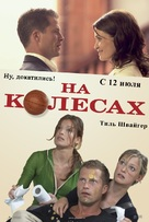 Wo ist Fred!? - Russian Movie Poster (xs thumbnail)