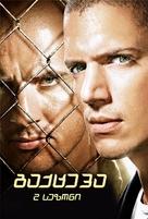 """""""Prison Break"""" - Armenian Movie Poster (xs thumbnail)"""