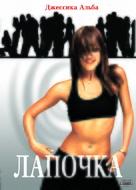 Honey - Russian Movie Cover (xs thumbnail)