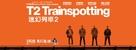 T2: Trainspotting - Hong Kong Movie Poster (xs thumbnail)