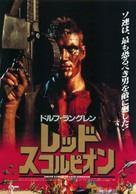 Red Scorpion - Japanese Movie Poster (xs thumbnail)