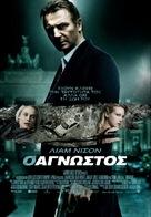 Unknown - Greek Movie Poster (xs thumbnail)