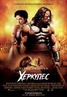 Hercules - Bulgarian Movie Poster (xs thumbnail)