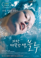 La vie d'Adèle - South Korean Movie Poster (xs thumbnail)