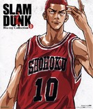 """Slam Dunk"" - Japanese Blu-Ray cover (xs thumbnail)"
