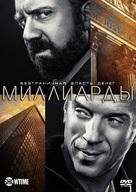 """Billions"" - Russian DVD movie cover (xs thumbnail)"