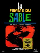 Suna no onna - French Movie Poster (xs thumbnail)