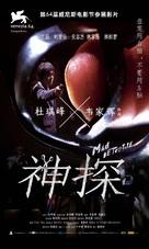 Sun taam - Chinese poster (xs thumbnail)