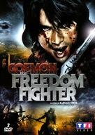 Goemon - French DVD cover (xs thumbnail)