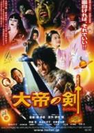 Taitei no ken - Japanese Movie Poster (xs thumbnail)